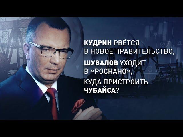 Кудрин рвётся в новое правительство, Шувалов уходит в «Роснано», куда пристроить Чубайса?