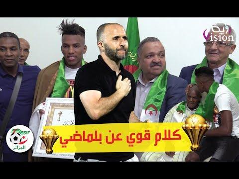 شاهد.. كلام قوي من لاعب الخضر بوداوي عن بلماضي هو اللي رجعنا عائلة وخاوة