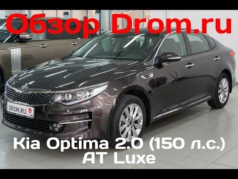 Kia Optima 2017 2.0 150 л.с. AT Luxe видеообзор
