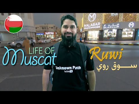 Muscat Life | Ruwi Shopping  Market | Living in Oman | Cheap Shopping in Oman | سوق روي [OMAN]