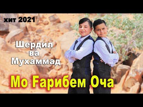 Шердил ва Мухаммад - Мо Гарибем Оча