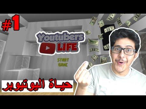حياة اليوتيوبرز #1 - كستم ماب رهيييييب لا يفوتكم !