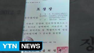 '동양대 표창장 위조' 정경심, 오늘 첫 재판 / YTN