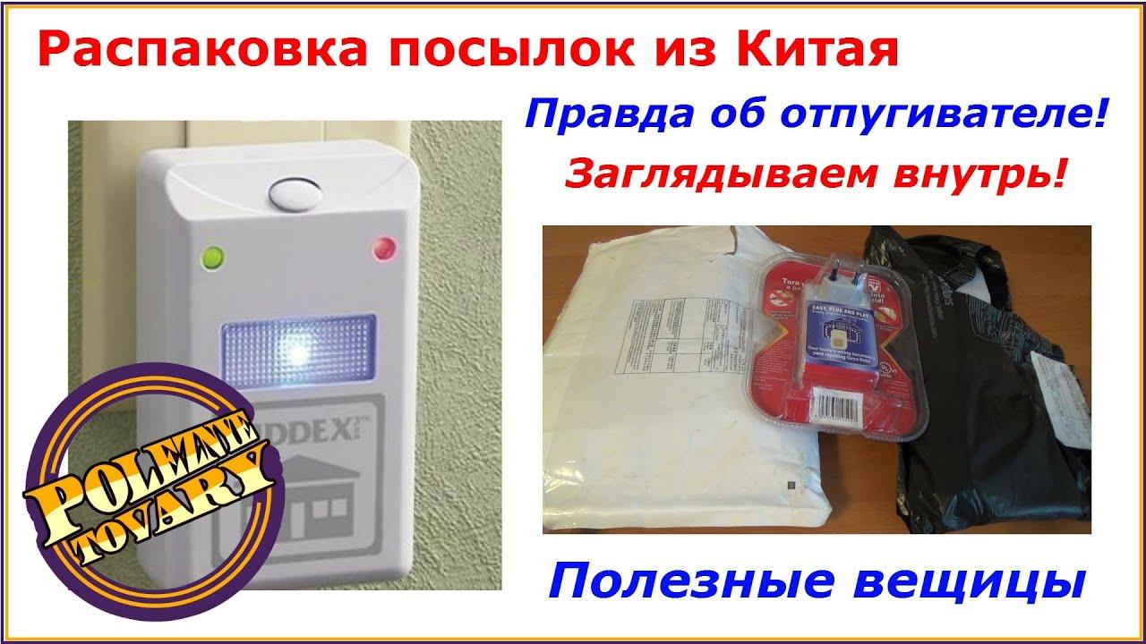 Распаковка Посылок и ПРАВДА ОБ ОТПУГИВАТЕЛЕ Riddex Plus Pest Repelling Aid