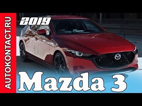 Новая Мазда 3 (2020 Mazda 3) официальная премьера Sedan & Hatch #2019Mazda3 #Мазда3 #2020Mazda3