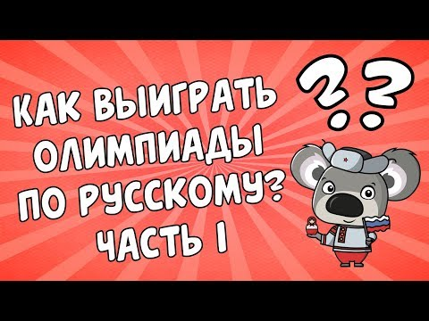 Как выиграть олимпиады по русскому языку? Часть 1