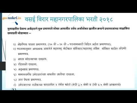 VVCMC Bharti 2019 - Vasai Virar City Municipal Corporation Bharti 2019