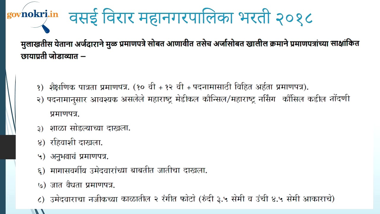 VVCMC Bharti 2019 - Vasai Virar City Municipal Corporation Bharti 2019