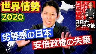 【コロナ後の世界情勢2020②】劣等感の日本と安倍政権の失策