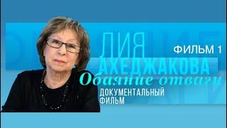 Лия Ахеджакова. Обаяние отваги. Фильм 1