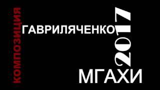 С.А. Гавриляченко. Структурный анализ на примере изучения композиций В.И. Сурикова.
