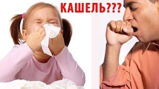 КАШЕЛЬ ЗАМУЧИЛ? Как лечить кашель у ребенка и взрослого? | 6 ЛУЧШИХ НАРОДНЫХ РЕЦЕПТОВ ОТ КАШЛЯ.(, 2016-09-25T14:23:08.000Z)