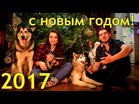 С НОВЫМ ГОДОМ 2017 !!! С ОГНЕННЫМ ПЕТУХОМ ! =) / HAPPY NEW YEAR 2017!! Fire Rooster