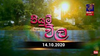 Piyum Vila | Live | 14 - 10 - 2020 | Siyatha TV Thumbnail