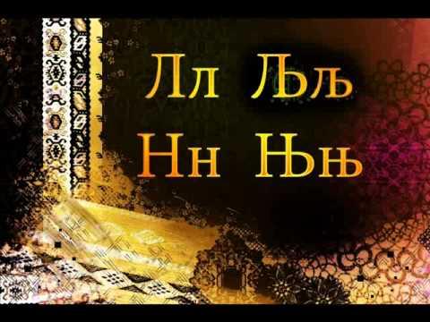 Learn Serbian # 12 (Cyrillic alphabet)