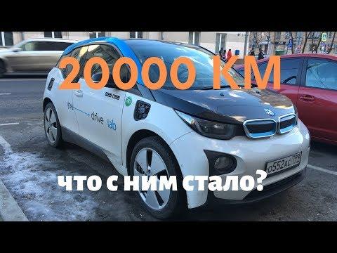 BMW I3 - 20000 км в каршеринге и где в Москве зарядить электромобиль?