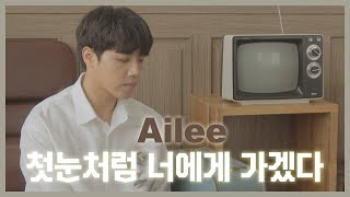 Cover images 임채언 Lim Chae Eon  - 첫눈처럼 너에게 가겠다 (I will go to you like the first snow) (도깨비 OST) cover