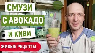 Вкусный смузи с авокадо и киви для похудения