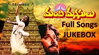 Manchi Manasulu (మంచి మనసులు)  Movie Full Songs || Jukebox || Bhanuchandar, Bhanupriya