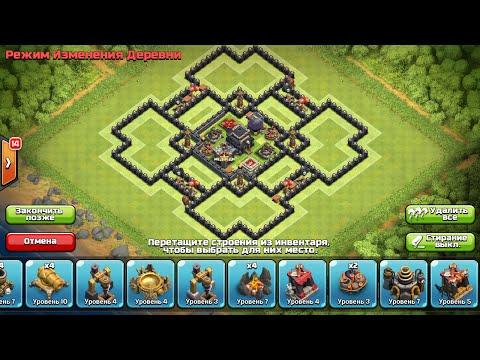 база 9 тх кубки clash of clans