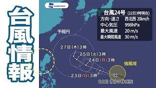 【最新台風情報】台風24号、急速に発達しながら西へ 日本へ影響する可能性も