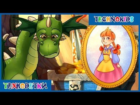 Сказка Дракон и Котенок: Принцесса. Сказки для детей. Сказка на ночь для малышей #сказки #ТЕХНОДЕТКИ