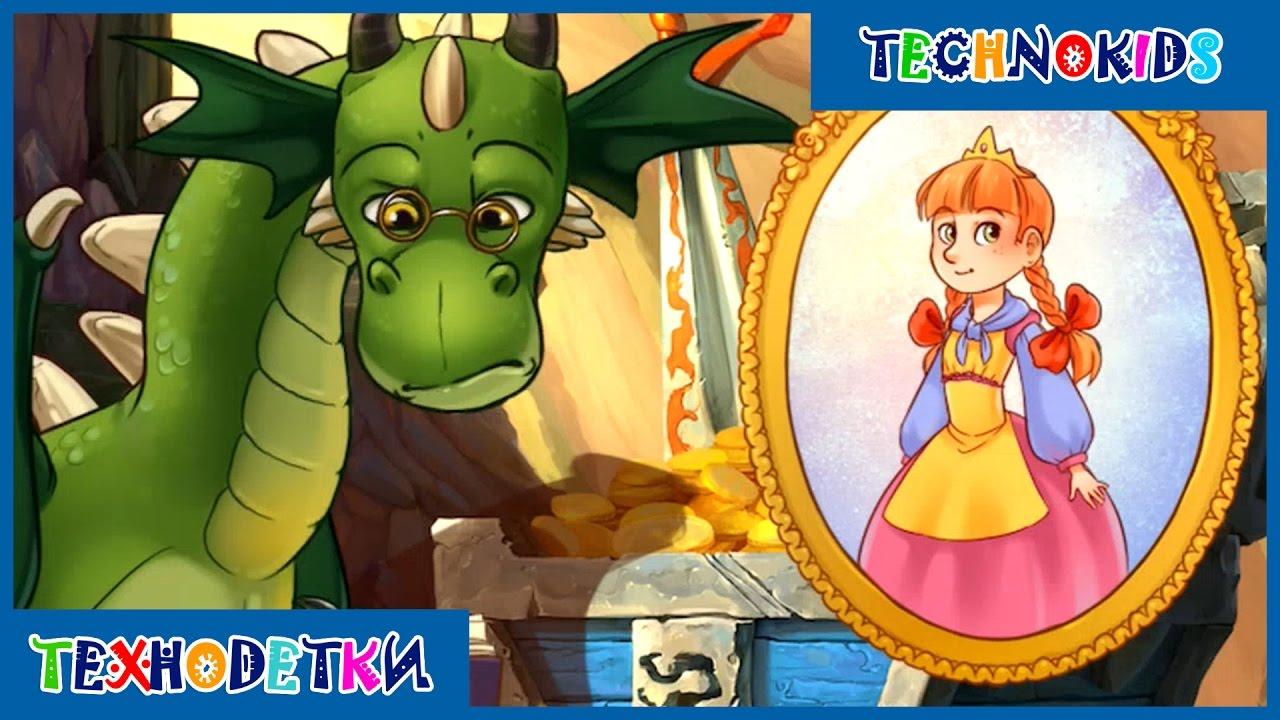 Сказки для детей * Дракон и Котенок: Принцесса - YouTube