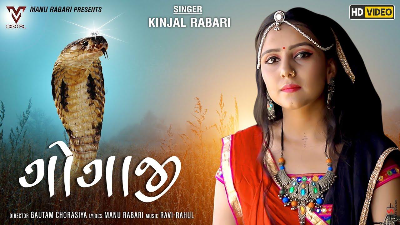 Gogaji ( ગોગાજી )   Kinjal Rabari   Latest Gujarati Song   Hd Gujarati Video   VM DIGITAL