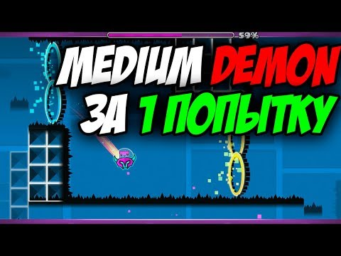 MEDIUM DEMON ЗА 1 ПОПЫТКУ | Geometry Dash 2.1