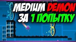 MEDIUM DEMON ЗА 1 ПОПЫТКУ Geometry Dash 2.1
