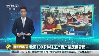 [中国财经报道]我国100多种轻工产品产量居世界第一| CCTV财经
