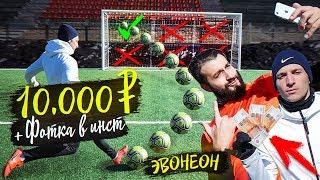 ВЫБЕЙ НУЖНЫЙ КВАДРАТ - ПОЛУЧИ 10.000 РУБЛЕЙ vs. EVONEON / Челлендж на глупую фотку!