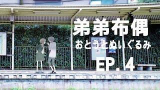 【姐控弟控注意】水月歌之おとうとぬいぐるみ (弟弟布偶) EP.4 [END]