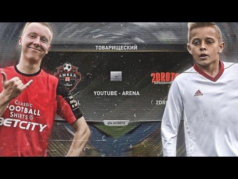 АМКАЛ ПРОТИВ 2DROTS В ФИФА 19