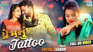 Prem Nu Tattoo - SHITAL THAKOR New Song | Full HD Video | New Gujarati Love Song | RDC Gujarati