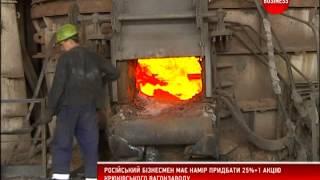 Росіянин хоче купити 25% акцій Крюківского заводу(, 2012-07-12T09:26:16.000Z)