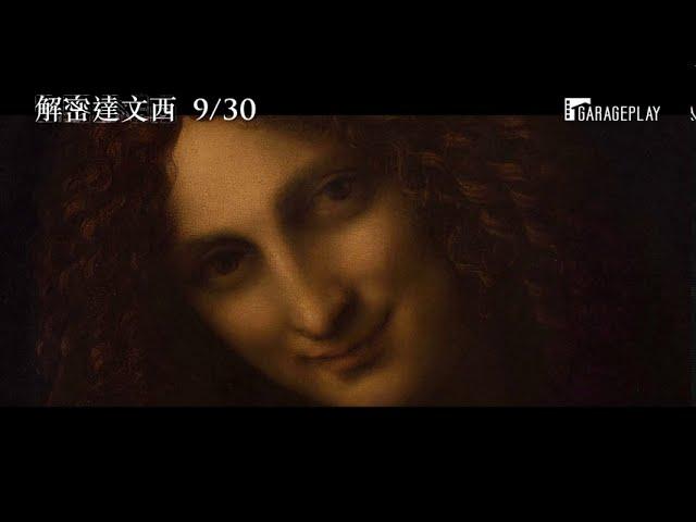 紀念達文西逝世五百周年 世紀天才不為人知的人生祕密即將揭曉! 【解密達文西】Amazing Leonardo 電影預告 9/30(三) 世紀天才