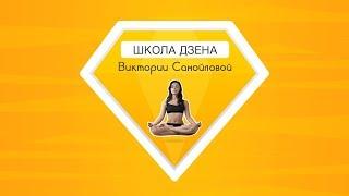 Яндекс Дзен. Секрет хорошей кармы от Школы Дзена