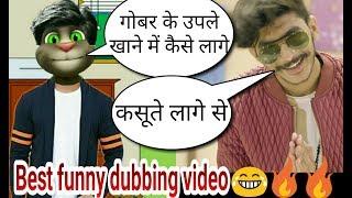 gulzaar chhaniwala new song  | Gulzaar Chhaniwala'vs talking tom | Funny (हरियाणवी)dubbing video