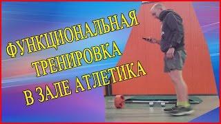 Функциональная тренировка в зале. Тренировка на все тело в Атлетике Серпухов