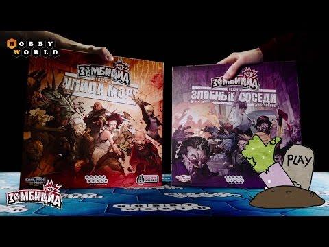 Настольная игра «Зомбицид Улица морг и Злобные соседи» — обзор