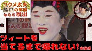 【どアップ!】コウメ太夫の部屋からの脱出 2回戦〜完結編〜