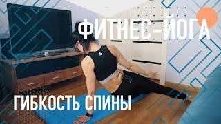 Фитнес-йога. Расслабление спины
