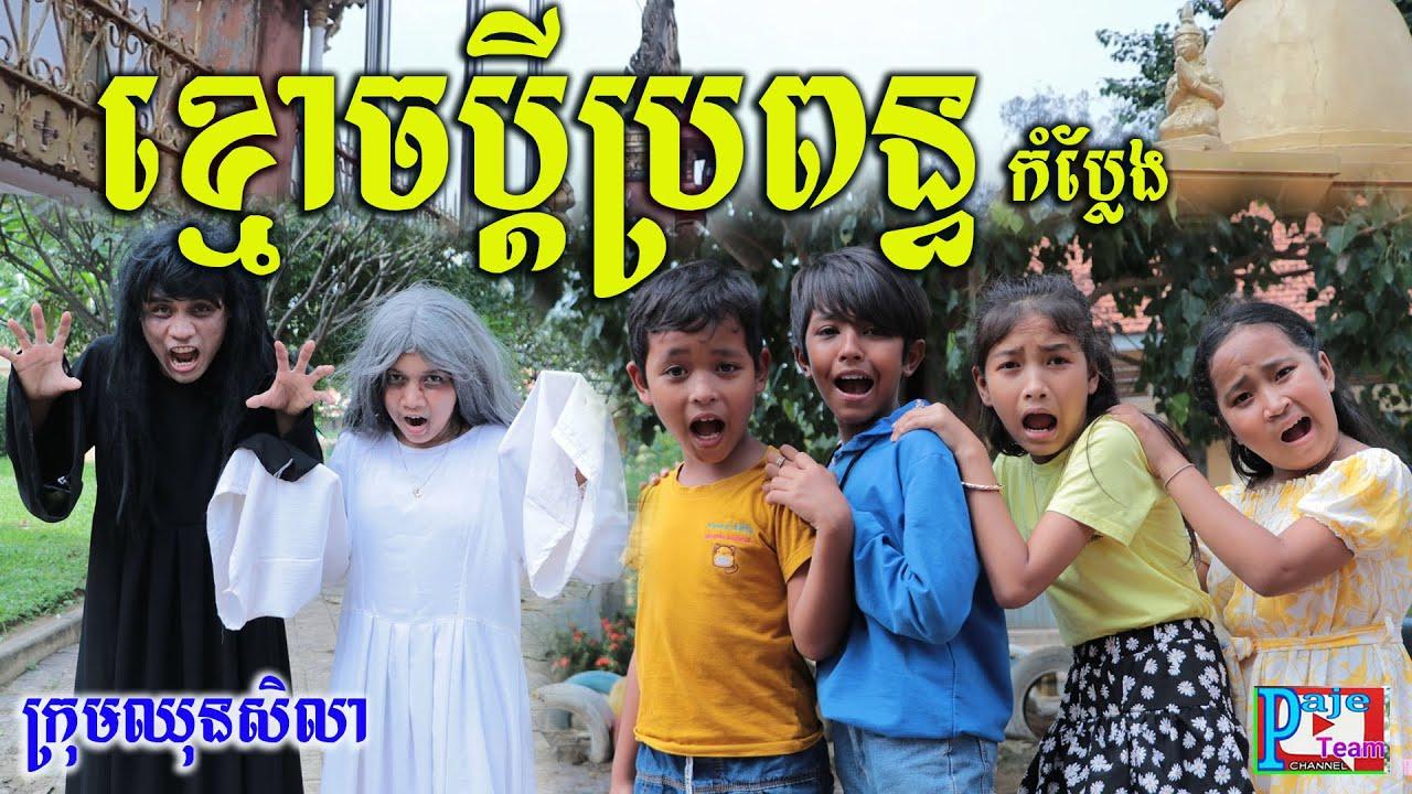 ខ្មោចប្ដីប្រពន្ធលងបះសក់ ពីសណ្ដែកដីកញ្ចប់ Koh Kae ,comedy videos 2020 new clip from Paje team