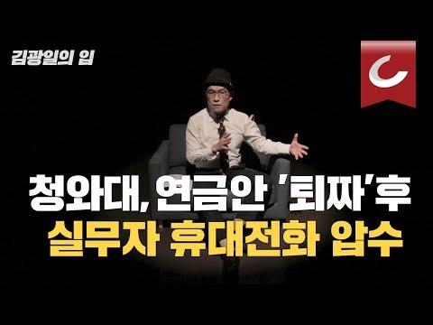 [김광일의 입] ep9. 청와대의 핸드폰 압수 소동(feat.국민연금)