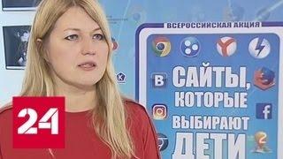 Всероссийский конкурс: обучать детей безопасному поведению в Сети будут лучшие специалисты - Росси…