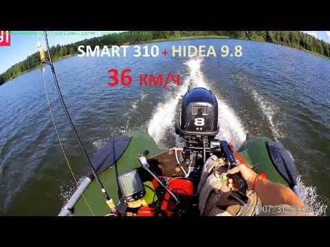 Комплект HIDEA 9.8  и лодка Посейдон СМАРТ 310   36км\ч.