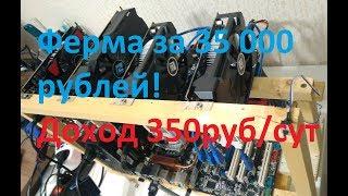Майнинг. Ферма за 35000 рублей. Radeon RX 550 - 350 рублей в сутки!