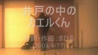 『井戸の中のカエルくん』 作詞・作曲:まひる(2008/4/??) だんだん 誰も...