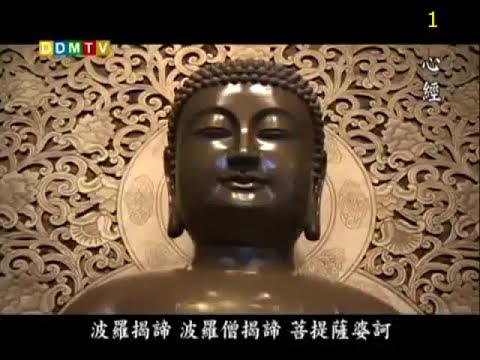 心經 7 遍( 法鼓山 ) - YouTube
